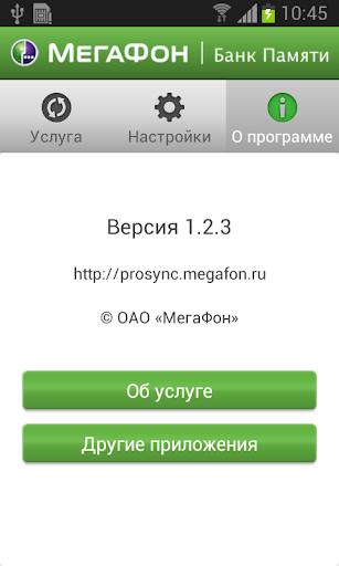 Банк Памяти