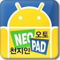 Neopad천지인Trial오토 icon