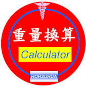 Weight  calculator (重量轉換)