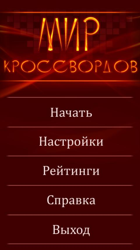 Мир Кроссвордов- screenshot