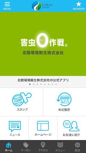 北陸環境衛生株式会社 公式アプリ