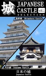 JAPANESE CASTLE SELECTION- screenshot thumbnail
