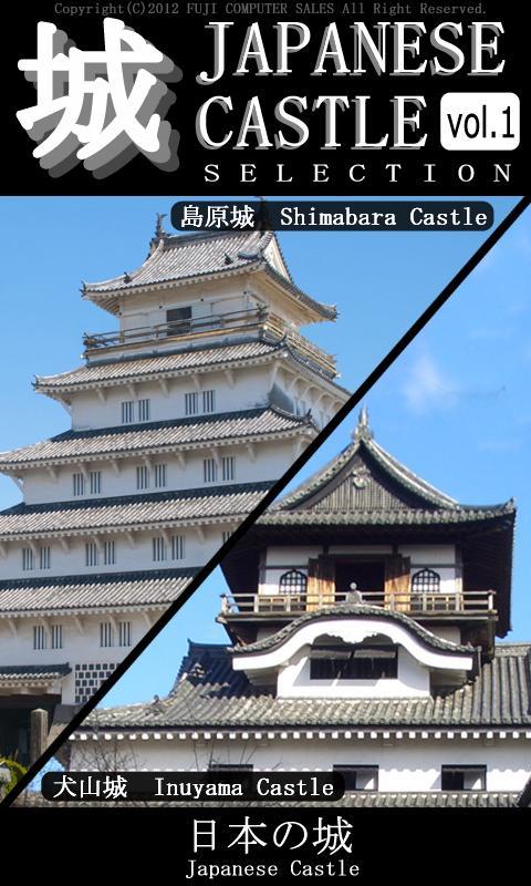 JAPANESE CASTLE SELECTION- screenshot