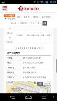 Screenshot of 집통(실거래가 조회)