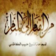 Min AlQiyam Eila AlManam