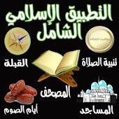 التطبيق الإسلامي الشامل