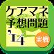 ケアマネジャー実戦予想問題'14(晶文社)アプリ版