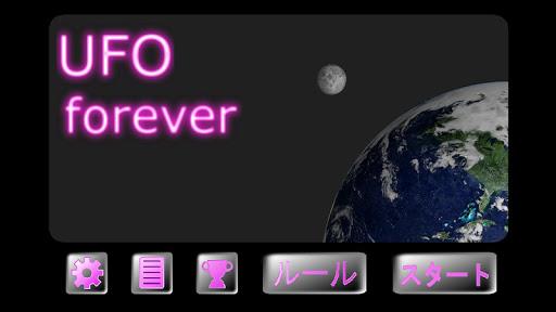UFO forever 1.0 Windows u7528 1