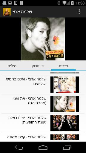 שלמה ארצי - כל השירים