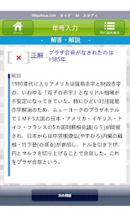 Nihonshi01- screenshot thumbnail
