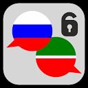 Татарский словарь FULL APK