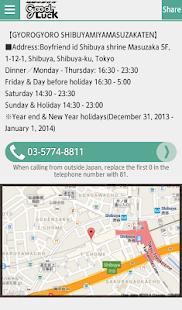 GOOD LUCK TRIP JAPAN App - screenshot thumbnail