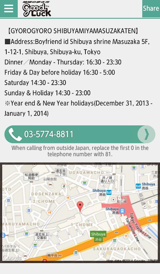 GOOD LUCK TRIP JAPAN App - screenshot