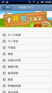 うさゴロー畑のやさいラボ- screenshot thumbnail