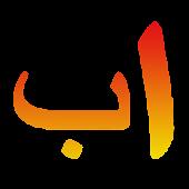 Arabic Alphabet Pro