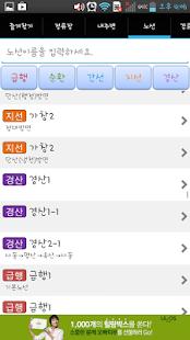 대구버스 (DaeguBus) - screenshot thumbnail