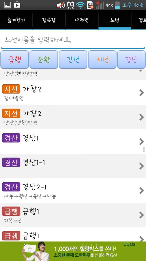 대구버스 (DaeguBus) - screenshot