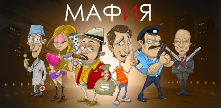 Мафия [Online] (мультяшная графика)