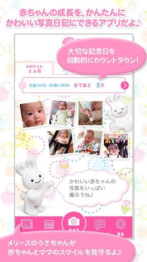 赤ちゃん写真日記 メリーズスマイルDays