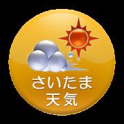 さいたま天気