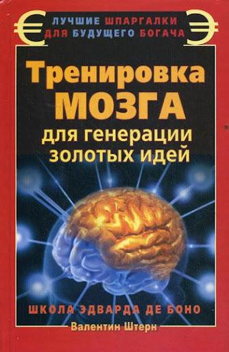 Тренировка мозга для генера...