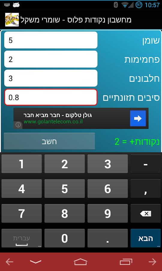 מחשבון נקודות פלוס -שומרי משקל - screenshot