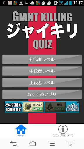 玩娛樂App|クイズ for ジャイアントキリング免費|APP試玩