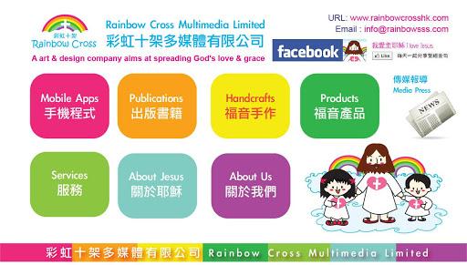 Rainbow Cross 彩虹十架