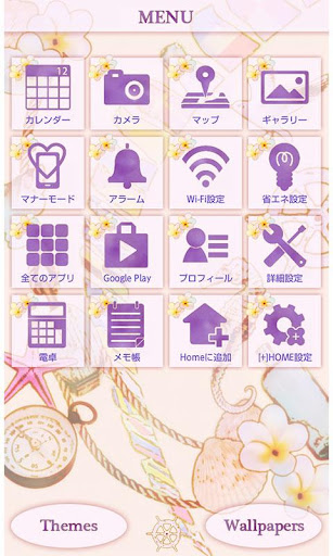 【免費個人化App】SWEET SUMMER for[+]HOMEきせかえテーマ-APP點子