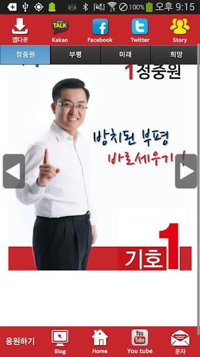 정중원 새누리당 인천 후보 공천확정자 모팜
