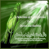 Duas Selection from Holy Quran