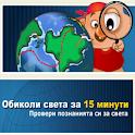ОБИКОЛИ СВЕТА за 15 минути logo