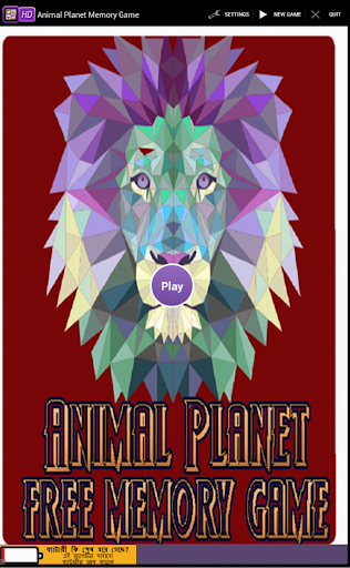 【免費解謎App】Animals Planet - Memory Game-APP點子