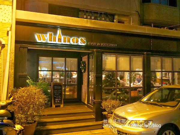 [餐廳食記]台北的Whinos Bar & Kitchen:優質美味的小酒館