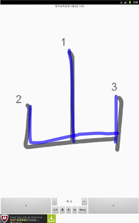 한자 공부 - 급수 한자 따라 쓰기(8급부터 특급까지) - screenshot