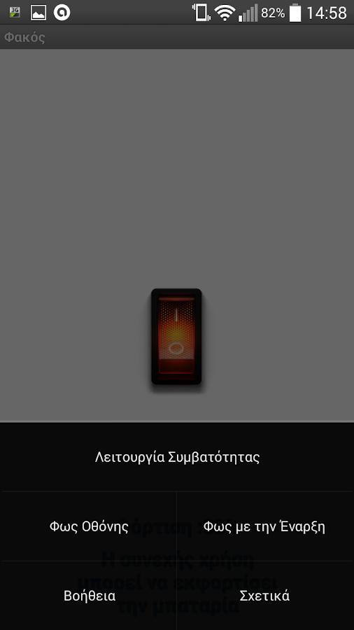 ΦΑΚΟΣ - screenshot