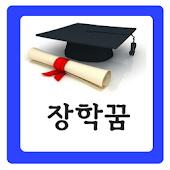 장학꿈 - 통합 장학금 센터 (무료 장학금 검색)