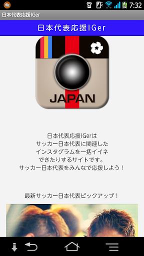 【免費運動App】サムライ日本代表サッカー応援IGer-APP點子