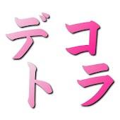 デコトラ写真集 2013年友人会(後編)