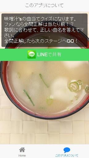 味噌汁食いズ
