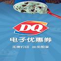 :小丽爱优惠(DQ麦当劳汉堡王屈臣氏优惠券) logo