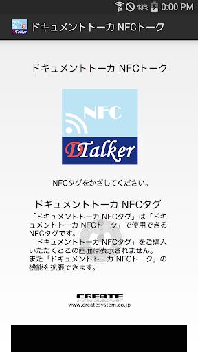 u30c9u30adu30e5u30e1u30f3u30c8u30c8u30fcu30ab NFCu30c8u30fcu30af 1.1.01 Windows u7528 1