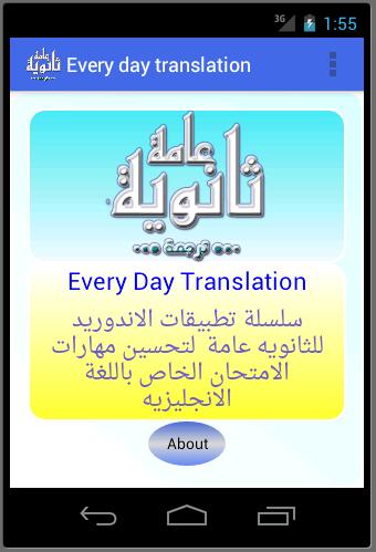ترجمة ثانويه عامة