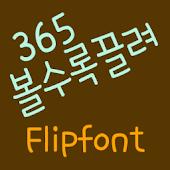 365attract™ Korean Flipfont