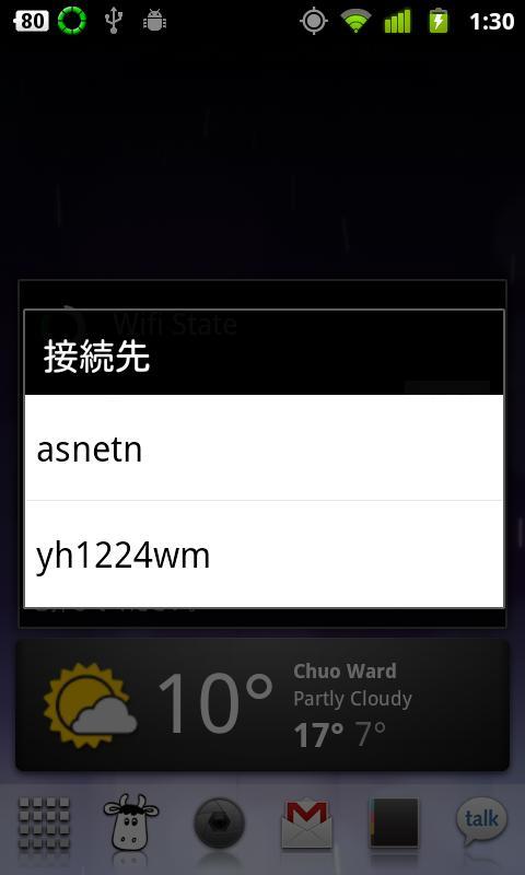 Wifi State- screenshot