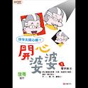 開心婆婆1四格電子版④ (manga 漫画/Free) logo