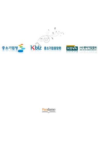 중소벤처기업 문화경영 활성화 사업