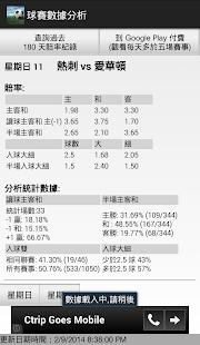 球賽數據分析(付費版) - screenshot thumbnail
