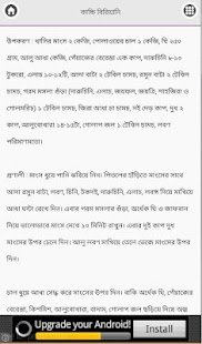 Recipes of biriani bangla android apps on google play recipes of biriani bangla screenshot thumbnail forumfinder Images