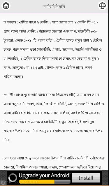 Recipes of biriani bangla android apps on google play recipes of biriani bangla screenshot forumfinder Images